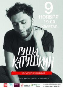 Концерт Гуши Катушкина @ креативное пространство Квартал(ул.Ленина, 78)