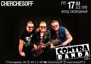 """Выступление группы """"ContraBanda"""" @ CHERCHESOFF BAR (ул. Гончарова, д. 30)"""
