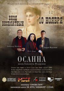 Открытый показ художественного фильма «Осанна» @ Синемапарк ТРЦ «Аквамолл» ( Московское шоссе 108)