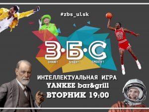 ЗБС интеллектуально- развлекательная игра в YANKEE Bar & Grill @ YANKEE Bar & Grill (Московское шоссе, 108, 1 этаж)