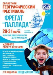 Межрегиональный географический фестиваль «Фрегат «Паллада» @ Областной Дворец творчества детей и молодежи (ул. Минаева, д.50)