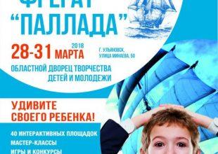 Межрегиональный географический фестиваль «Фрегат «Паллада»