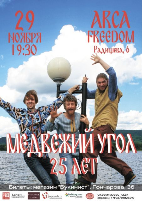Концерт группы Медвежий угол в ARCA FREEDOM @ ARCA FREEDOM (улица Радищева, 6)