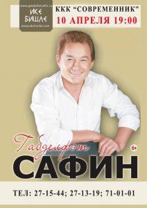 Концерт Габделфэта Сафина @ ККК «Современник» (ул. Луначарского, д. 2А)