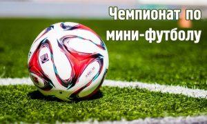 Турнир по мини-футболу в рамках программы «PROдвижение – 2018» @  стадион «Старт» (ул. 40-летия Победы д. 35)