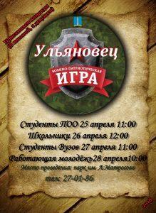 Военно-патриотическая игра «Ульяновец»