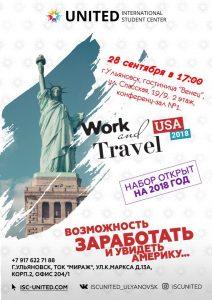 Презентация программы Work&Travel @ Гостиница «Венец» (ул. Спасская, д. 19/9, 2 этаж, конференц-зал №1)