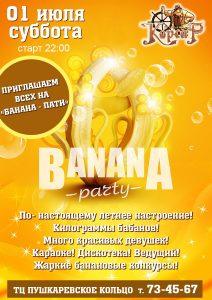 """Вечеринка """"Banana party"""" @ Клуб """"Корсар"""" (ТЦ """"Пушкаревское кольцо"""", 4 этаж)"""