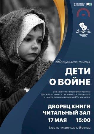 Театральные чтения «Дети о войне» @ Дворец книги (пер. Карамзина, 3/2), читальный зал