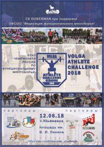 Ежегодный открытый региональный турнир по функциональному многоборью Volga Athlete Challenge 2018 @ Площадь Ленина
