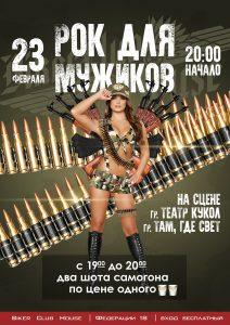 """Концерт """"Рок для мужиков"""" @ BIKER CLUB HOUSE (ул. Федерации, д. 18)"""