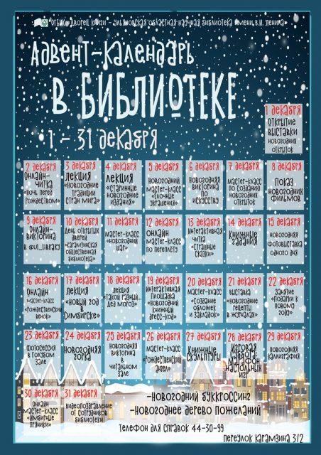 Адвент-календарь Дворца книги @ Дворец книги. (пер. Карамзина, д.3/2)
