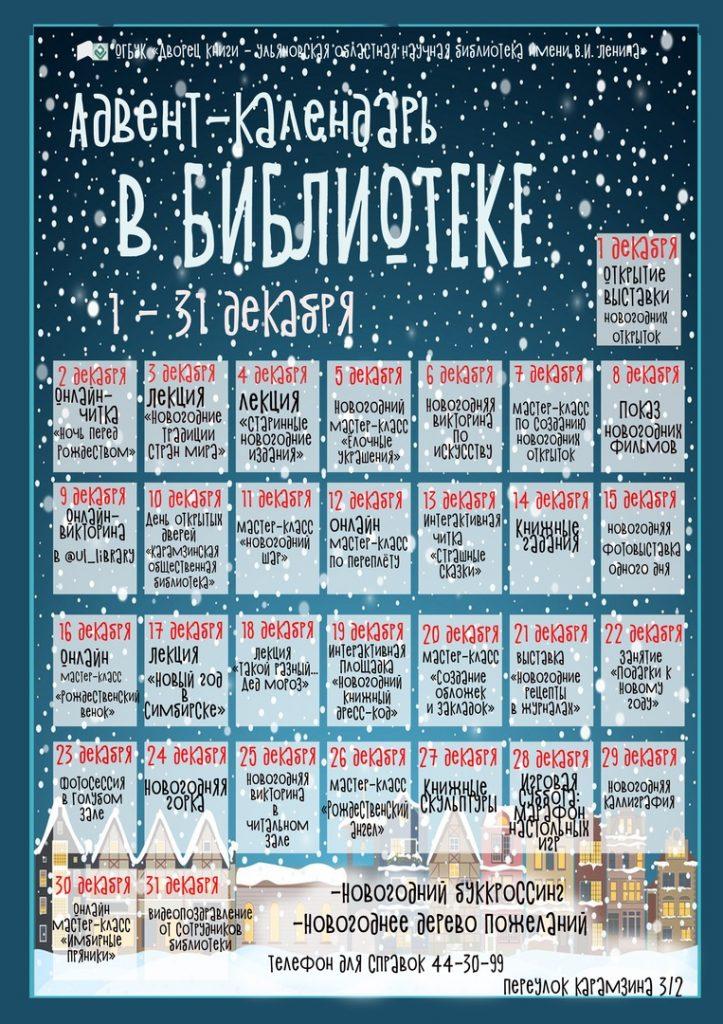 Адвент-календарь Дворца книги