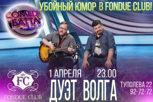 """Выступление дуэта """"Волга"""" (Comedy Баттл) @ Fondue Club (пр-т Туполева, д. 22)"""