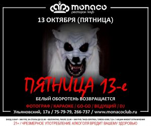 "Вечеринка ""Пятница 13-е"" @ Ресторан-клуб ""MONACO"" (Пр-т. Ульяновский, д. 17А)"