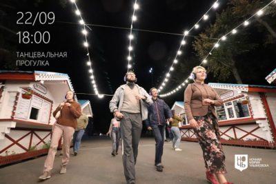 """Без(ш)умная танцевальная прогулка от """"Ночной мэрии"""" @ в сквере Гончарова"""