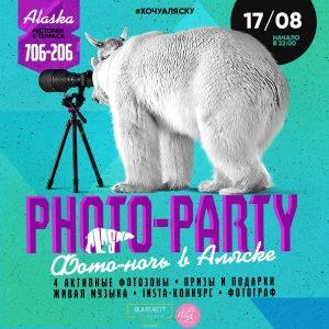 "Вечеринка ""PHOTO-PARTY"" @ Ресторан-терраса ""Аляска"" (ул. Александровская, д. 60)"
