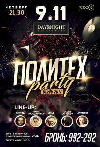 """Вечеринка """"ПОЛИТЕХ PARTY"""" @ Ресторан «Day&Night» (Ул. Московское шоссе, д. 100Б)"""