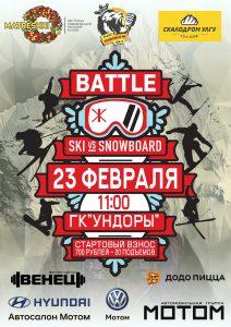 """Сноубордисты vs горнолыжники @ ГК """"Ундоры"""""""