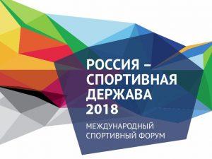 Заседание в рамках VII Международного форума «Россия - спортивная держава» @ Волга-Спорт-Арена | Дворец Спорта |Октябрьская улица, 26Б