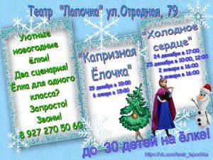 """Новогоднее представление """"Холодное сердце"""" @ Театр """"Лапочка"""" (ул. Отрадная, д. 79)"""