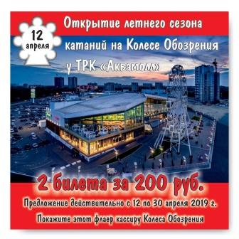 Открытие нового сезона катаний на Колесе Обозрения на летней плазе @ ТРЦ «Аквамолл» ( Московское шоссе 108)