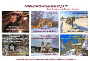 ЗИМНИЕ КАНИКУЛЫ c Бюро Путешествий Дмитрия Илюшина