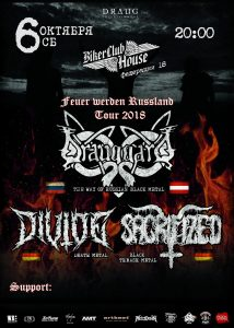 Концерт групп DRAUGGARD, DIVID, SACRIFIZED @ BIKER CLUB HOUSE ( ул. Федерации 18)