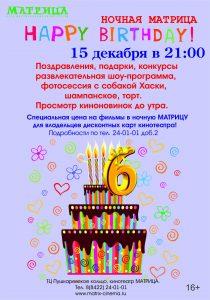 "Ночная МАТРИЦА ""Happy Birthday"" @ Кинотеатр ""МАТРИЦА"" (ТЦ ""Пушкаревское кольцо"")"