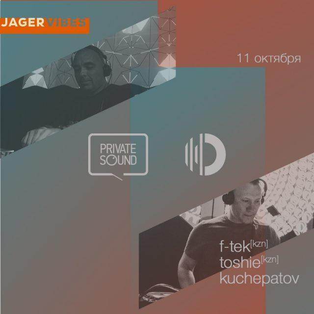 Вечеринка Private Sound в клубе Ось @ Ось
