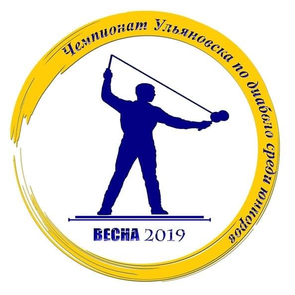 Второй этап II открытого чемпионата Ульяновска по диаболо среди юниоров @ Дворец творчества детей и молодёжи ( ул. Минаева, д. 50)