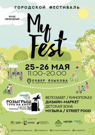 Городской фестиваль My Fest @ в сквере за музеем Языкова