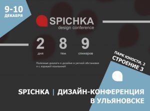 """Дизайн-конференция """"SPICHKA"""" @ ул. Юности, д. 2, строение 3, 1-й этаж (Территория парка Победы)"""