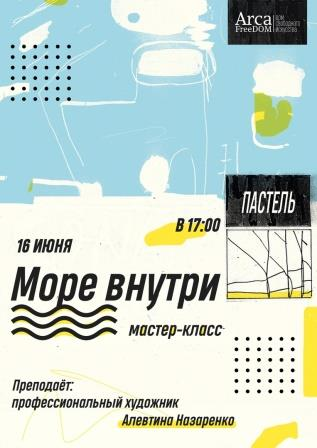 Мастер-класс от Алевтины Назаренко «Море внутри» @ Arca FreeDom (Радищева, д. 6)