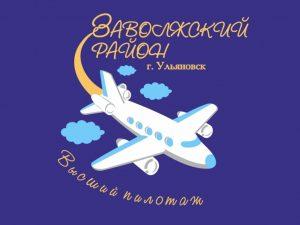 Х открытый городской фестиваль молодёжного творчества «Высший пилотаж» @ На проспекте Ульяновском в районе ТЦ «СтройГрад» и ТРК «Панорама»