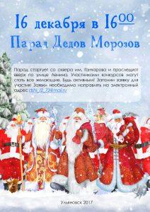 Парад Дедов Морозов @ Сбор на улице Гончарова