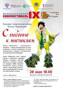 """Фестиваль «От всей души». Концерт-творческий вечер Елены Чарквиани """"С любовью к мюзиклам"""" @ ДК Губернаторский"""