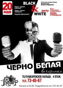 "Вечеринка ""Black&White Party"" @ Клуб ""Корсар"" (ТЦ ""Пушкаревское кольцо"", 4 этаж)"