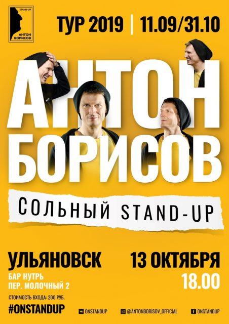 Выступление Stand-up комика Антона Борисова @ НУТРЬ БАР