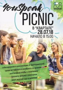 "Youspeak Picnic @ Креативное пространство ""Квартал"" (ул. Ленина, д. 78)"