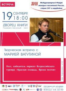 Творческая встреча с известным российским поэтом, членом Союза писателей Москвы Марией Ватутиной @ Дворец книги (б-р Новый венец, 5)