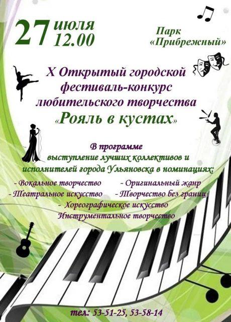 Фестиваль любительского творчества «Рояль в кустах» @ парк «Прибрежный»
