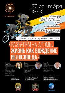 """Научно-популярное ток-шоу """"Разберем на атомы. Жизнь как вождение велосипеда"""" @ пер. Карамзина 3/2, 1 этаж"""