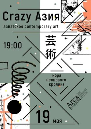 Лекция Crazy Азия  (азиатское contemporary art) @ Arca FreeDom (Радищева, д. 6)