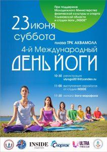 Международный День Йоги @ Летняя Плаза ТРЦ АКВАМОЛЛ (у Колеса обозрения)
