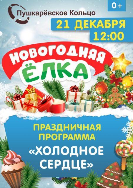 Новогодняя Елка в ТРЦ Пушкаревское Кольцо @ ТРЦ Пушкаревское Кольцо