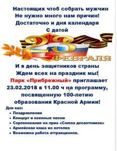 """Программа, посвященная 100-летию образования Красной Армии @ Парк """"Прибрежный"""""""