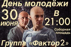 """Концерт группы """"Фактор-2"""" @ Соборная площадь"""