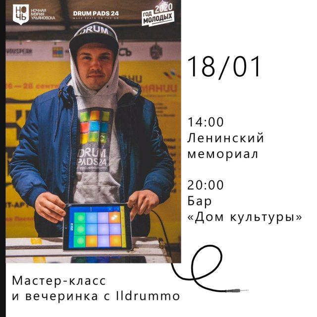 Мастер-класс и импровизации Drum Pads 24 @ Ленинский мемориал, бар ДК