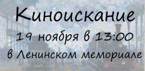 Клуб «Связь времен». Киноискание @ Зал Первой мировой войны Ленинского мемориала